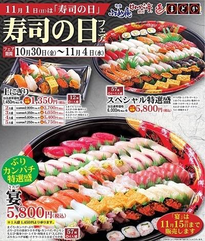 sushidays.jpg